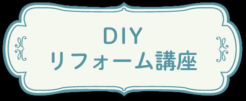 DIYリフォーム講座