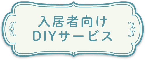 入居者向けDIYサービス