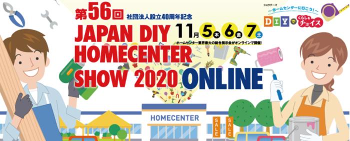 JAPAN DIY HOMECENTER SHOW2020 ONLINE