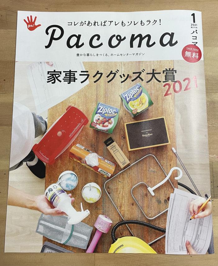 pacoma